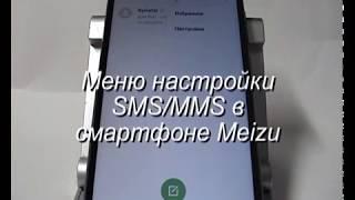 Меню настройки SMS и MMS в смартфоне Meizu
