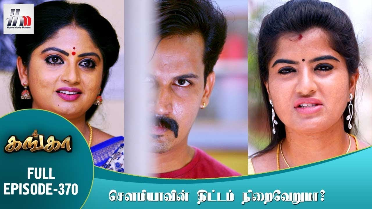 Ganga Tamil Serial | Episode 370  | 19 March 2018 | Ganga Latest Serial | Home Movie Makers