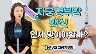 자궁경부암 백신 언제 맞아야할까? - HPV와 자궁경부…