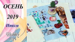 Итоги Осени 2019 / Планы на Зиму 2019-2020