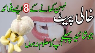 Nihaar Mu Lehsan Khaney Ke Fawaid   Health Benefits of Garlic in Urdu / Hindi