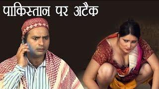 पाकिस्तान की गा     में डंडा !! PAKISTAN SE URI HAMLE KA BADLA !!short flim.