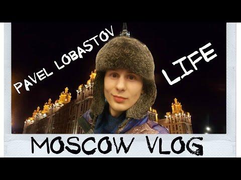 VLOG: MOSCOW. Спонтанное путешествие. Москва Влог. Pavel Lobastov #15