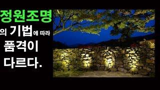 정원조명기법- 야간조명에 있어 정원조명의 접근방법은 다…