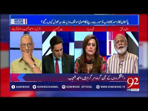 News Room - 28 September 2017 - 92NewsHDPlus