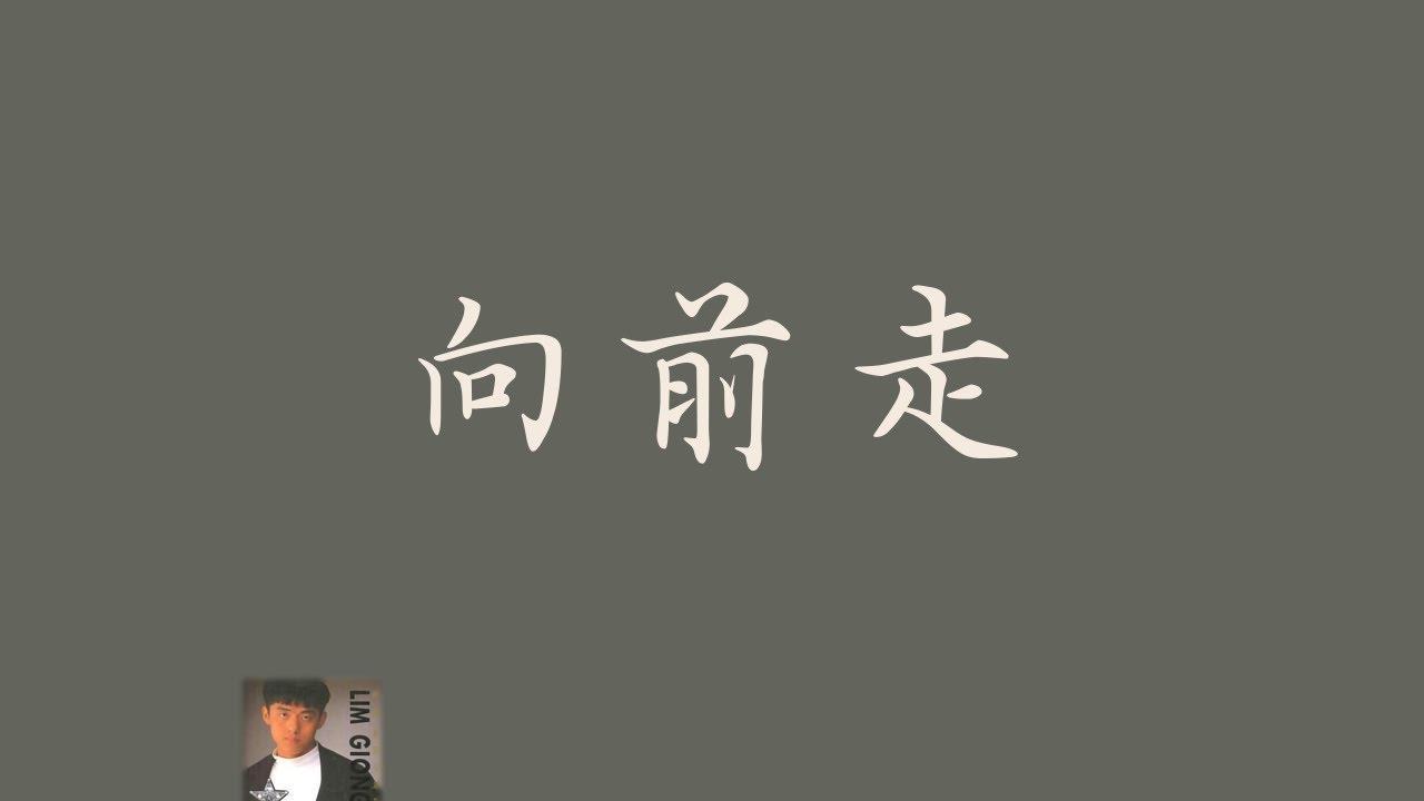 林強 【向前走】 歌詞 ( 老司機版 ) - YouTube