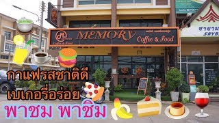 Memory Coffee & Food|สี่แยกเจ สัตหีบ| Apatcha Channel
