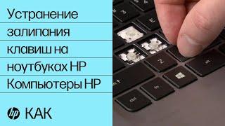 Устранение залипания клавиш на ноутбуках HP | Компьютеры HP | HP