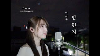 좋은 꿈 이길 바라요 l 아이유(IU) - 밤편지 Cover by 서은지 (Silver-G)