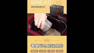 스마트 토스터 및 반죽 메이커 제빵기