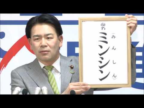 ゆるキャラ発表記者会見 2017年3月9日