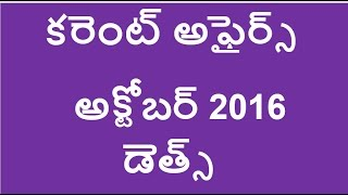 current affairs telugu October 2016 || Deaths