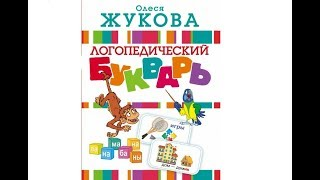 Логопедический букварь (Издательство АСТ) - тест-драйв