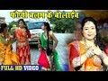 Nisha Pandey VIDEO Chhath Geet | छठी माई बेटा देई दs | Superhit Chhath Puja Song 2018