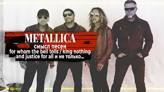 О чем поют: Metallica. PMTV Channel