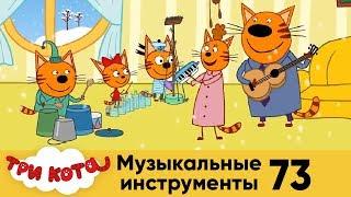 Три кота | Серия 73 | Музыкальные инструменты