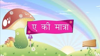 Video Hindi Alphabets- Ae ki Matra ( ए की मात्रा - Varnamala) download MP3, 3GP, MP4, WEBM, AVI, FLV Maret 2018