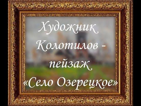 Художник Колотилов пейзаж «Село Озерецкое»