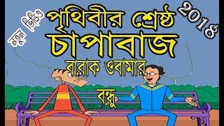 পৃথিবীর শ্রেষ্ঠ চাপাবাজ | capabaj part-1 | Bangla cartoon video | Kappa Cartoon