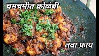 चमचमीत कोळंबी तवा फ्राय | Tawa Kolambi Masala | Spicy Prawns Fry | Maharashtrian Style | By Harsh