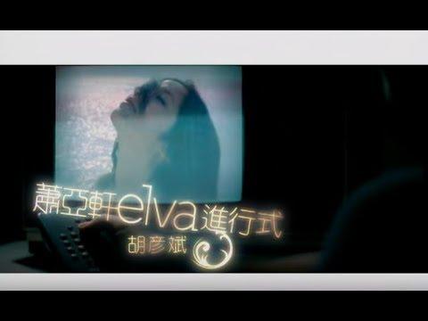 蕭亞軒 Elva Hsiao -進行式 feat.胡彥斌 ( 官方完整版MV)