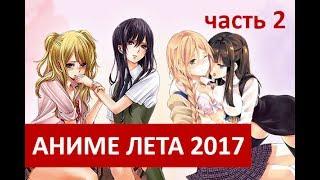 Лучшие аниме лета 2017 | Топ самых интересных аниме сезона | Часть 2
