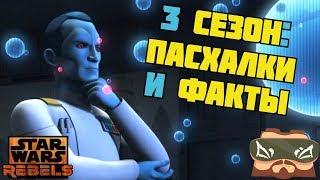 "Все ПАСХАЛКИ 3-го сезона ""ПОВСТАНЦЕВ"""