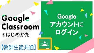 ログイン google クラスルーム Classroom にログインする