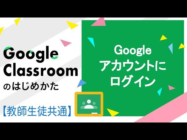 ログイン google classroom