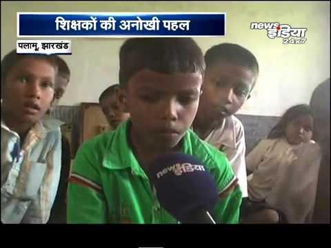 News India,Palamu,Jharkhand :-Siksha Jaruri Hai