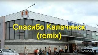 "D.J. Novikov - ""Спасибо Калачинск"" (remix)"