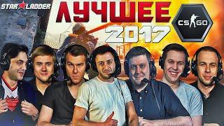 ЛУЧШИЕ МОМЕНТЫ КС ГО 2017 (SLTV)