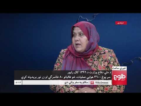 LEMAR NEWS 19 March 2018 /۱۳۹۶ د لمر خبرونه د کب ۲۸ مه