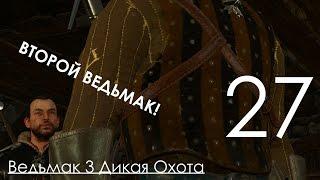 Ведьмак 3 Дикая Охота Прохождение на ПК Часть 27 Распутывая Клубок с новым Ведьмком и Узы крови