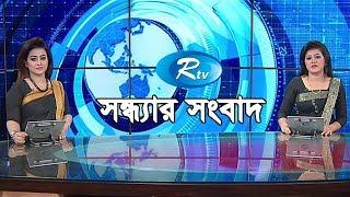 Rtv News | সন্ধ্যার সংবাদ | 14 July-2019 | Bangla News | Rtv