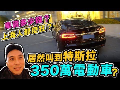 超狂!上海叫車居然叫到電動特斯拉跑車 | 滴滴UBER打車 微信支付 | 「台灣人行大陸」「Men's Game玩物誌」