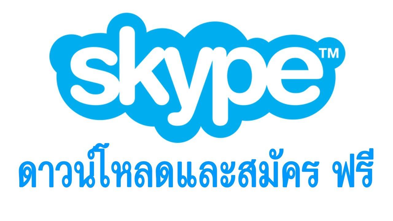 วิธีดาวน์โหลด skype ฟรี พร้อมสมัครใช้งาน