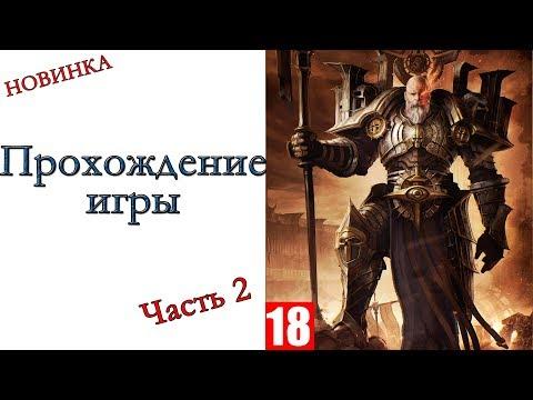 Wolcen: Lords Of Mayhem (РЕЛИЗ) - Прохождение игры #2