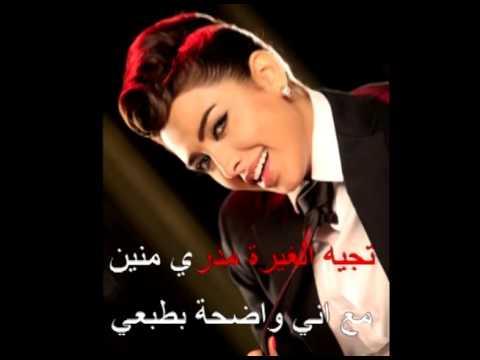 Arabic Karaoke: Naya Ghera