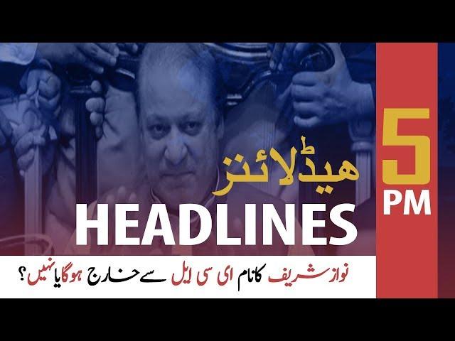 ARYNews Headlines |Conflict resolution essential for regional peace,stability| 5PM | 13 Nov 2019