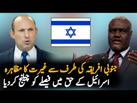 South Africa slams African Union decision to grant observer status to Israel  Africa Israel relation