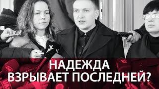 'Теракт' в Раде, домогательства Жириновского и Волоколамск послезавтра | ЧАС ОЛЕВСКОГО | 22.03.18