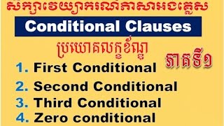 First Conditional in in Khmer ( first conditional)​​, part 1