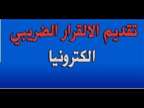 تقديم اقرار الدخل 2019 عن طريق بوابة الضرائب المصرية  بالتفصيل خطوة خطوة- اقرار اعتبارى