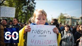 """На каком языке разговаривают украинцы после принятия закона о """"мове""""? 60 минут от 17.07.19"""