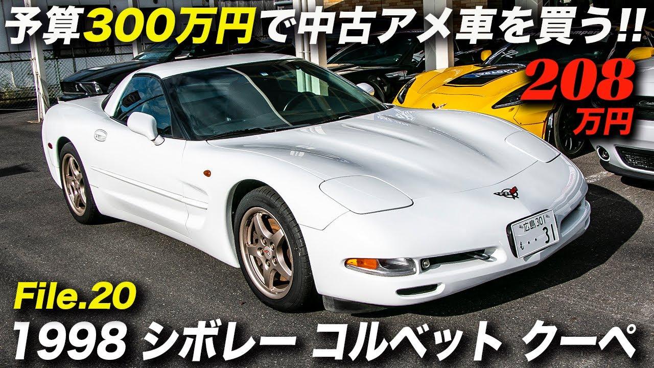 ローマイルで程度良好なC5コルベットが208万円!|1998年型 シボレー コルベット クーペ