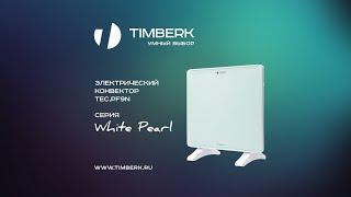 Обзор конвектора Timberk серии White Pearl