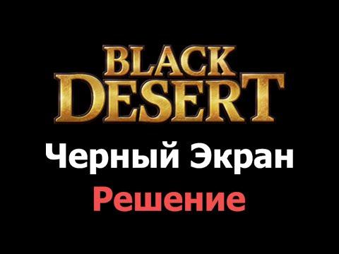 Black Desert черный экран при запуске