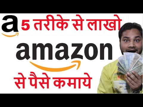 5 way to make money online with amazon 2018 | Amazon Affiliate Marketing | online paise kamaye