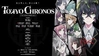 「東京クロノス」第2弾トレイラーshot ver / 藍井エイル「UNLIMITED」